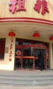 restaurant culiangjiaren